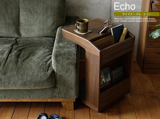 サイドテーブル ECHO(エコー)