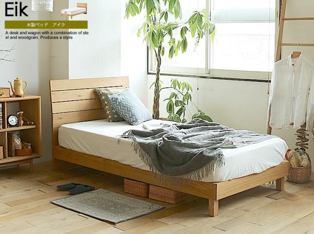 木製ベッド Eik(アイク)