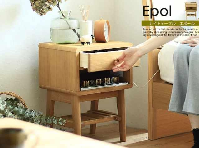 サイドテーブル Epol(エポール)