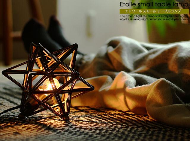 テーブルランプ Etoile small table lamp