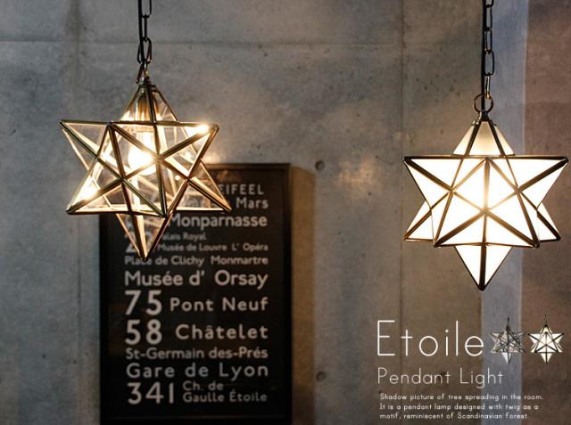 天井照明 Etoile(エトワール)