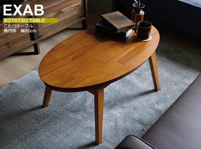 こたつテーブル EXAB(エクサブ) 楕円形 90cm