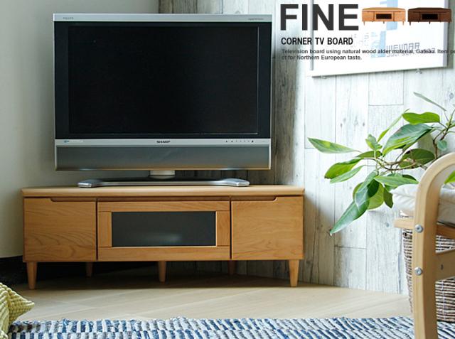 コーナーテレビボード FINE(ファイン)