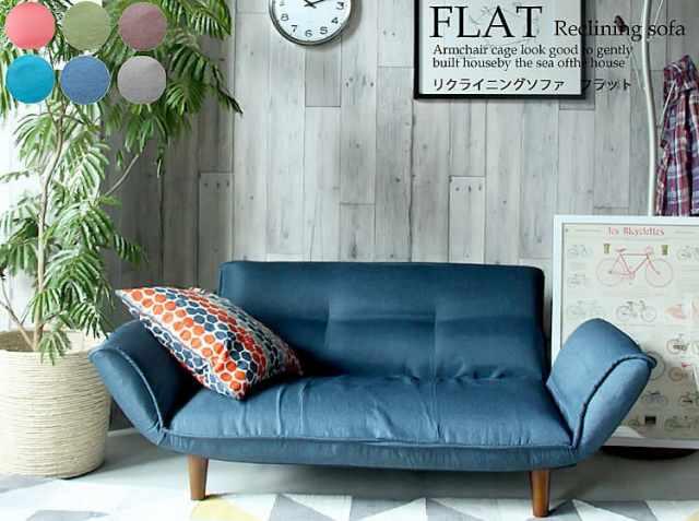 国産リクライニングソファ FLAT(フラット)