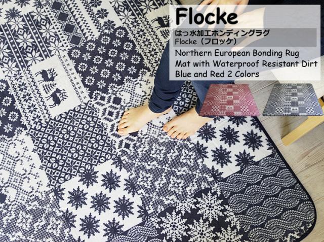 はっ水加工ボンディングラグマット Flocke(フロッケ)