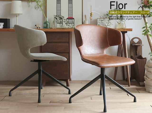 360度回転式ラウンドチェア Flor(フロール)