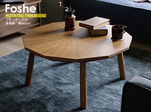 こたつテーブル Foshe(フォツシュ) 多角形 80cm