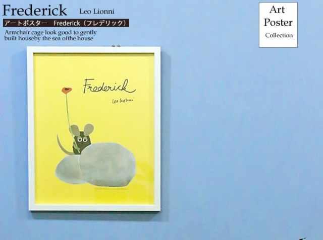 アートポスター Frederick(フレデリック)