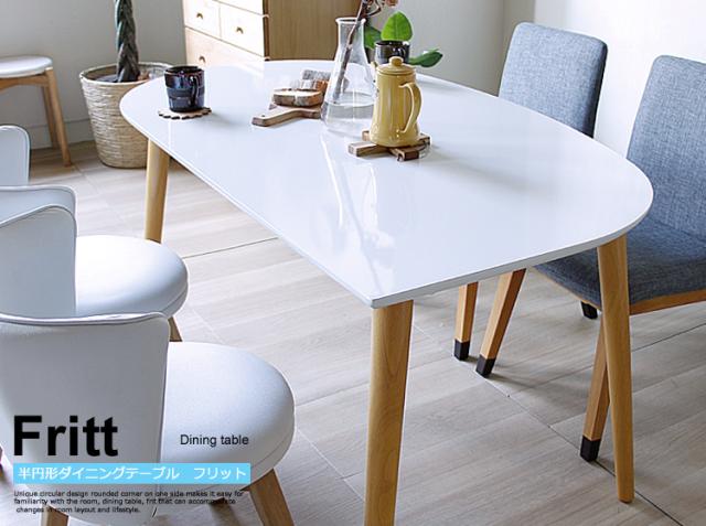 半円形ダイニングテーブル Fritt(フリット)ホワイトタイプ