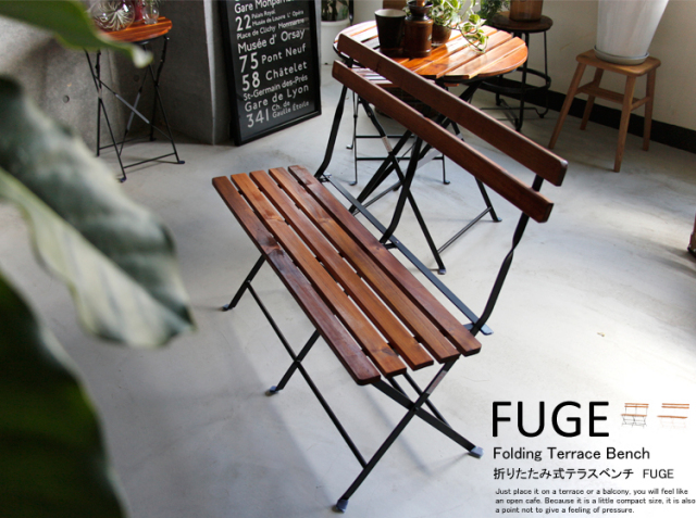 折りたたみ式テラスベンチ Fuge(フュージュ)