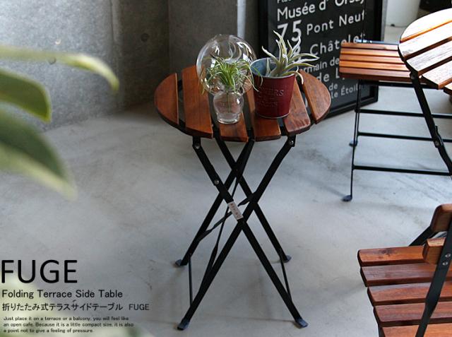 折りたたみ式サイドテーブル Fuge(フュージュ)