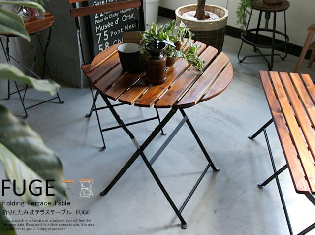折りたたみ式テラステーブル Fuge(フュージュ)