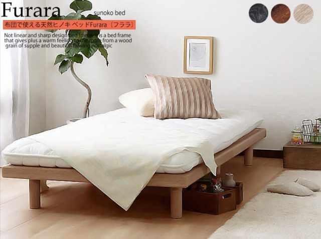 布団で使える天然ヒノキベッドFurara(フララ) 高さ4段階