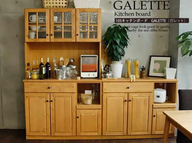 105 キッチンボード GALETTE(ガレット)