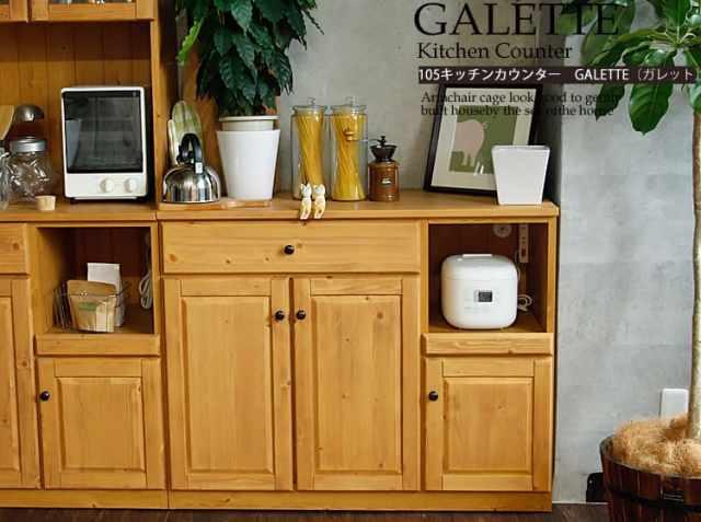 105 キッチンカウンター GALETTE(ガレット)