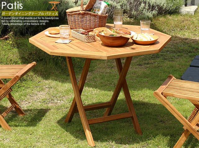 ガーデンテーブル Patis(パティス)