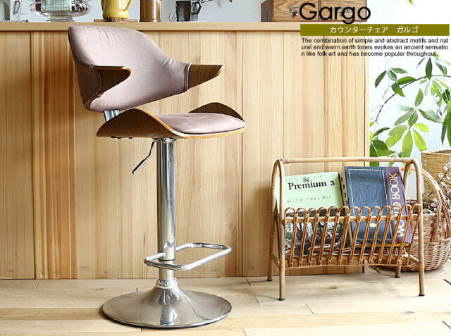 カウンターチェアー Gargo(ガルゴ)