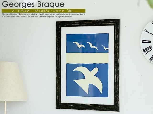 アートポスター ジョルジュ・ブラック 「鳥」