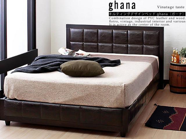 キルティングデザインベッド Ghana(ガーナ)