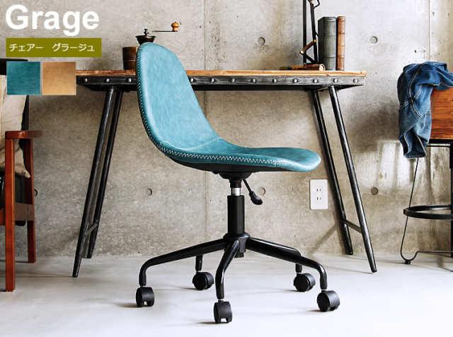 オフィスチェアー Grage(グラージュ)