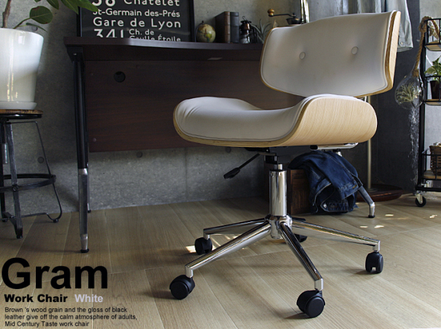 デスクチェアー Gram(グラム)ホワイト