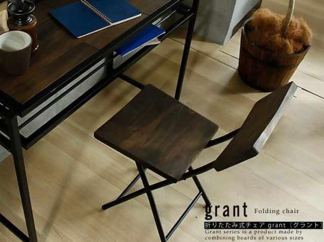 折りたたみ式チェア grant(グラント)