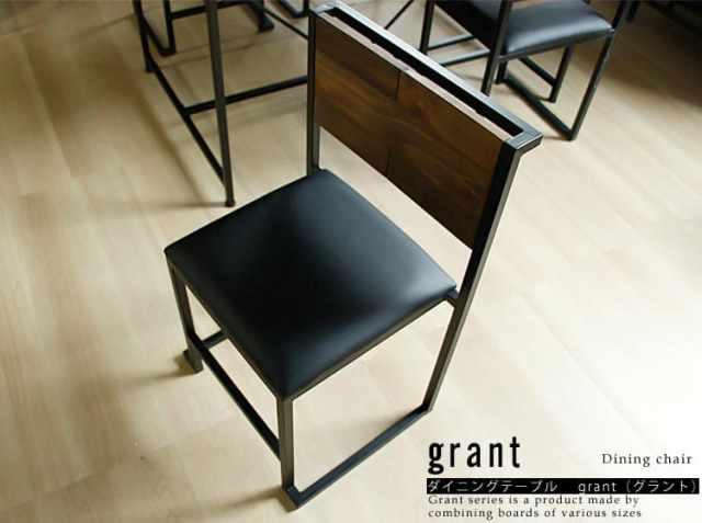ダイニングチェア grant(グラント)
