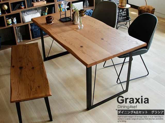 ダイニングテーブル4点セット Graxia(グラシア)