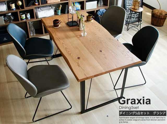 ダイニング5点セット Graxia(グラシア)