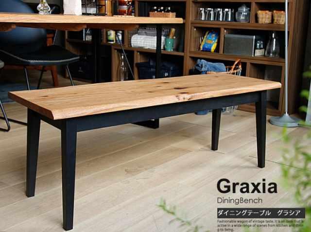 ダイニングベンチ Graxia(グラシア)