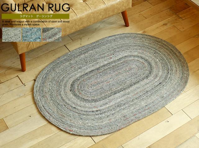 ラグマット GULRAN RUG(グーランラグ)