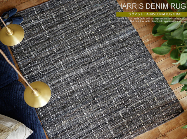 ラグマット HARRIS DENIM RUG KHAKI
