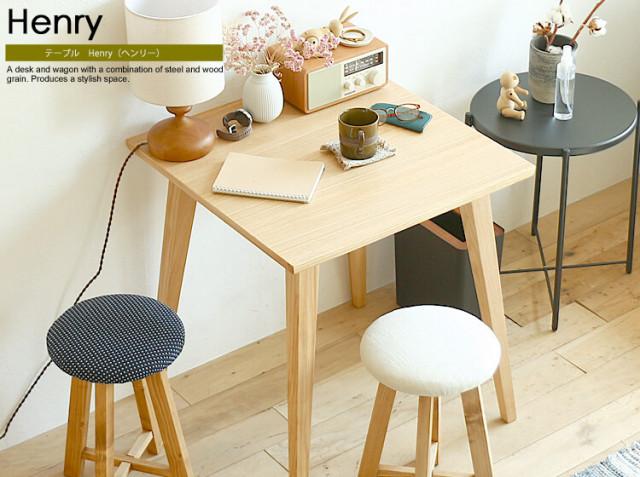 幅65cm テーブル Henry(ヘンリー)