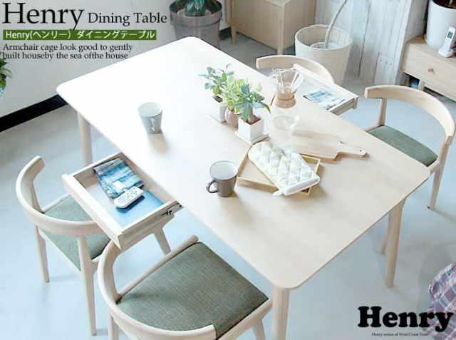 幅150cm ダイニングテーブル Henry(ヘンリー)
