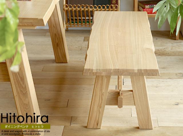 ダイニングベンチ Hitohira(ヒトヒラ)