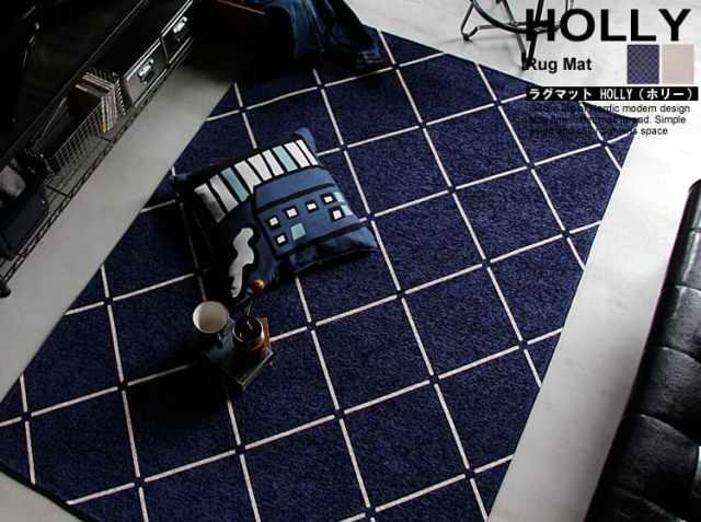 ゴブラン織りラグマット HOLLY(ホリー)