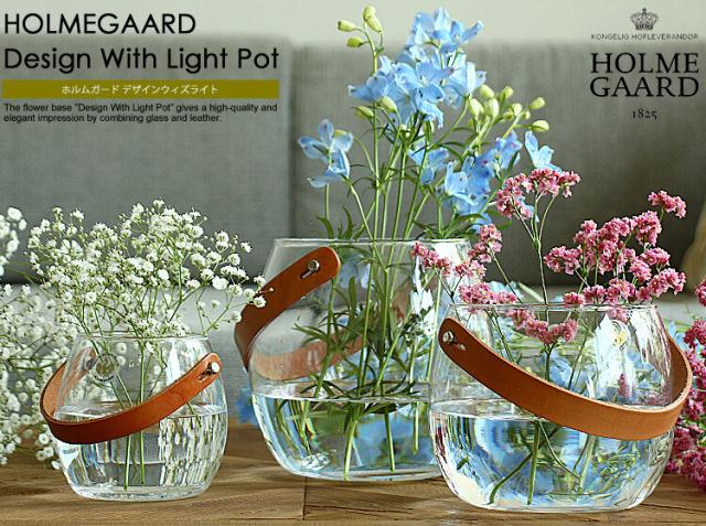 HOLMEGAARD Design With Light Pot(デザインウィズライトポット)