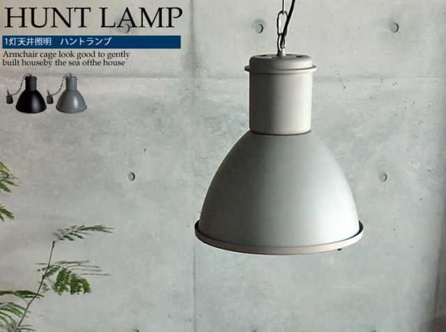 天井照明 ハントランプ1灯(HUNT LAMP)