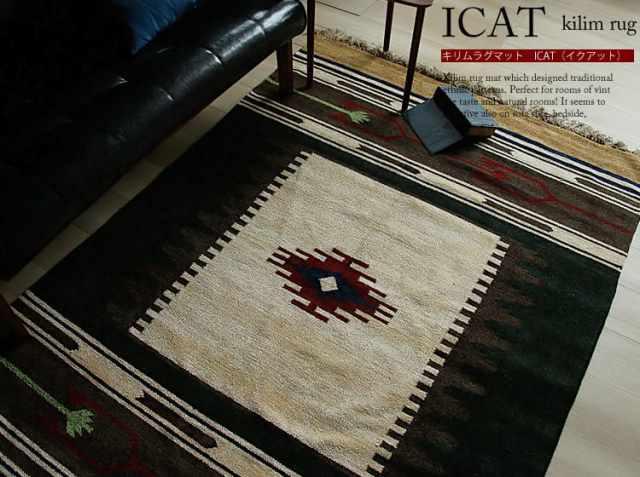 キリムデザイン ラグマット ICAT(イクアット)