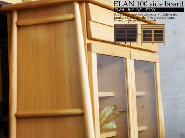 ELAN サイドボード100