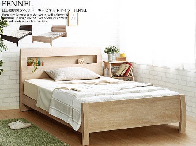 LED照明付きベッド キャビネットタイプ FENNEL