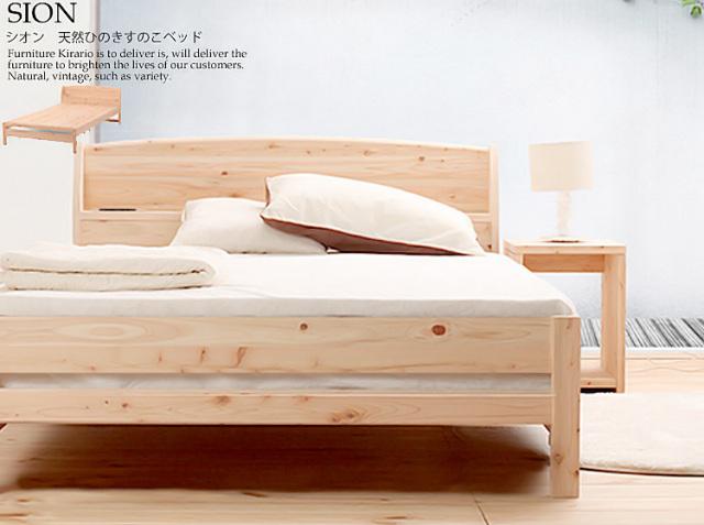 シオン 天然ひのきすのこベッド