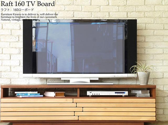 ラフト 160TVボード