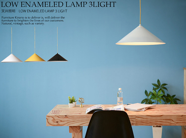 天井照明 LOW ENANELED LAMP 3 LIGHT