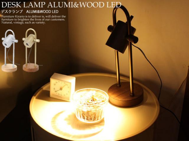 デスクランプ ALUMI&WOOD LED