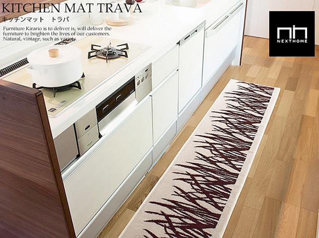 キッチンマット TRAVA