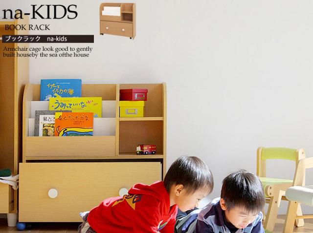 na-KIDS おもちゃ箱付き絵本ラック