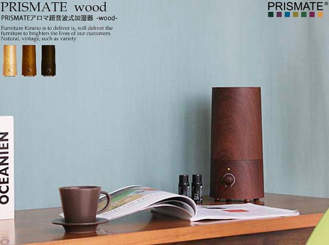 PRISMATEアロマ超音波式加湿器 -wood-