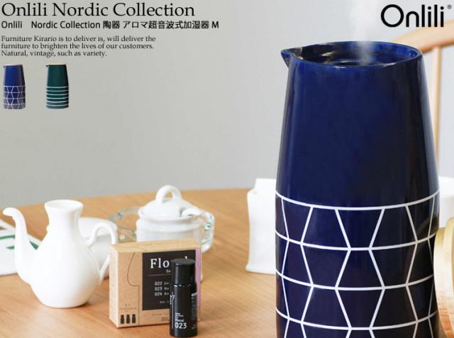 OnliliNordic Collection 陶器 アロマ超音波式加湿器 M