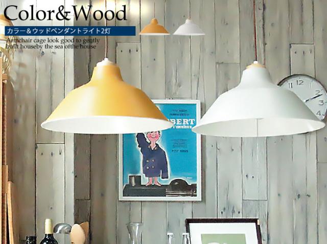 天井照明 カラー&ウッド2灯ペンダントライト